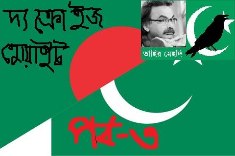 'দ্য ক্রো ইজ হোয়াইট, বেঙ্গল ইজ পাকিস্তান'- তৃতীয় পর্ব