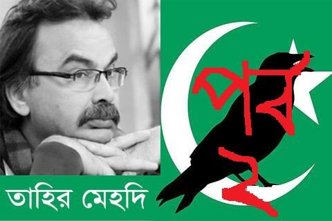 'দ্য ক্রো ইজ হোয়াইট, বেঙ্গল ইজ পাকিস্তান'- দ্বিতীয় পর্ব