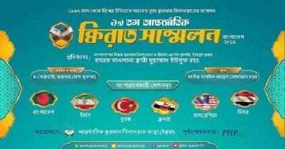 'ইক্বরা' আন্তজার্তিক ক্বিরাত সম্মেলন