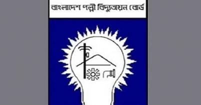 বাংলাদেশ পল্লী বিদ্যুতায়ন বোর্ডে চাকরি