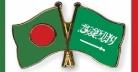 বাংলাদেশ-সৌদি আরব কমিশনের বৈঠক শুরু আজ