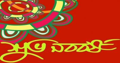 শুভ নববর্ষ: জেনে নিন এর আদ্যোপান্ত