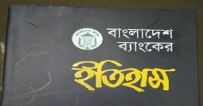 'বাংলাদেশ ব্যাংকের ইতিহাস' গ্রন্থে বঙ্গবন্ধু-শেখ হাসিনা