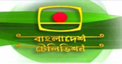 বাংলাদেশ টেলিভিশনে চাকরি