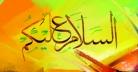 শান্তি প্রতিষ্ঠায় 'সালাম'