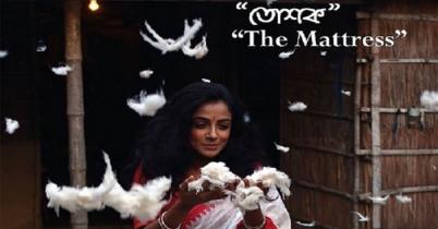 দোয়েলের 'তোশক' আন্তর্জাতিক চলচ্চিত্র উৎসবে