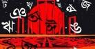 বাঙালি জাতির মাতৃভাষা আন্দোলনের ৬৮ বছর