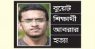আবরার হত্যা: কারাগারে 'পিটুনি-সম্বর্ধনা' অনিককে