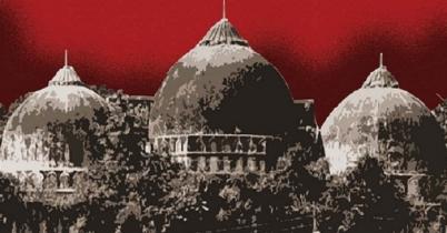 বাবরি মসজিদ মামলা: ভারতীয় সুপ্রিম কোর্টের রায় মন্দিরের পক্ষে