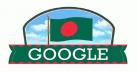 গুগলের ডুডল-লোগোতে বাংলাদেশ