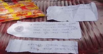 বিস্কুটের সঙ্গে'চিরকুট'আতঙ্কে ময়মনসিংহবাসী