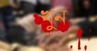রাজধানীর ধানমন্ডিতে দু'জনের গলাকাটা মরদেহ উদ্ধার