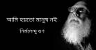 সিসিইউতে কবি নির্মলেন্দু গুণ