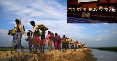 জাতিসংঘের আদালতে রোহিঙ্গা গণহত্যা মামলার শুনানি আজ
